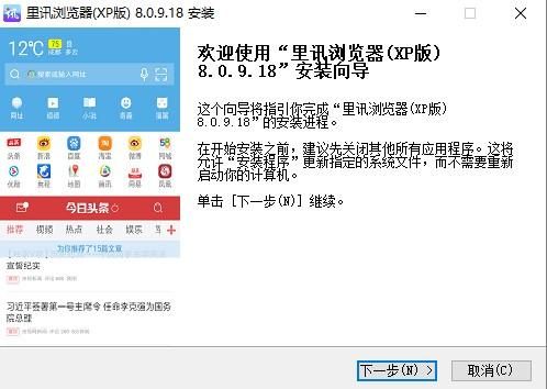 里讯浏览器 xp版