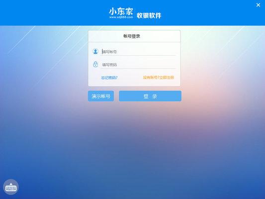 小东家收银系统 v1.6.4 官方版