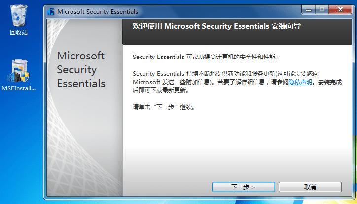 微软杀毒软件官方
