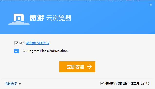 傲游云浏览器电脑版 v6.1.0 正式版