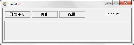 directransfile文件共享软件 官方版