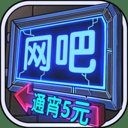 网吧模拟经营中文版 v1.0.2 安卓手机版