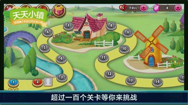 天天小镇游戏 v1.0 安卓版