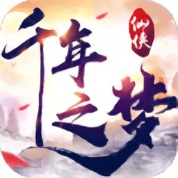 千年之梦官方版v2.85 安卓版