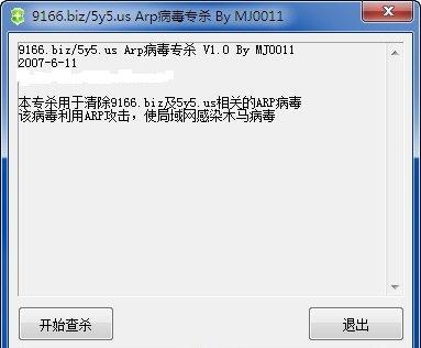arp木马病毒专杀电脑版