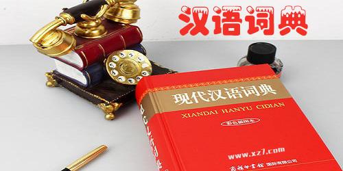 汉语词典app哪个好?汉语词典大全手机版下载-汉语词典app下载