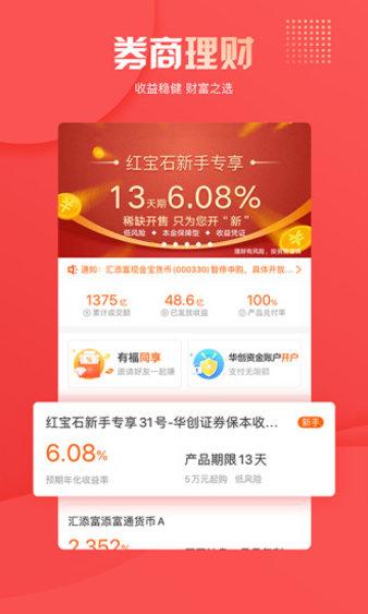 华创证券同花顺手机炒股app v8.02.11 安卓版
