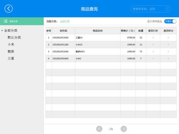 小东家连锁收银软件电脑版 v1.4.0 绿色版