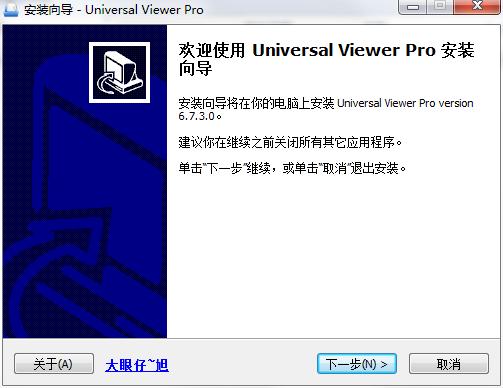 universal viewer pro软件
