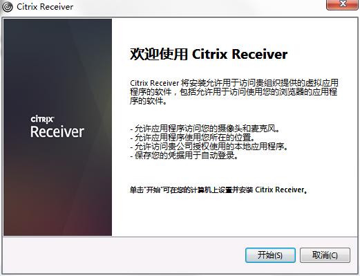 citrix receiver客户端 v4.9.6001.1 官方版