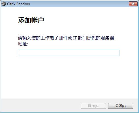 citrix receiver电脑版