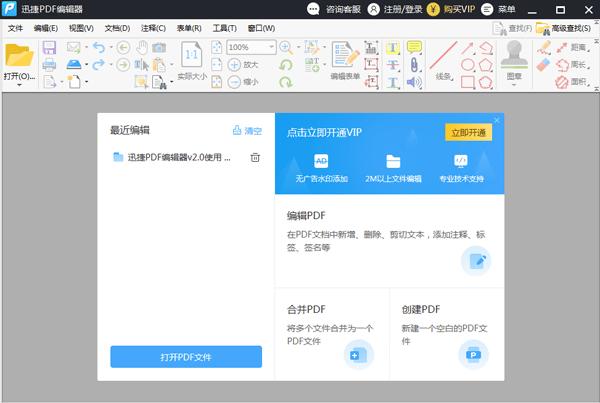 迅捷pdf编辑器免费版 v2.1.5.4 电脑版