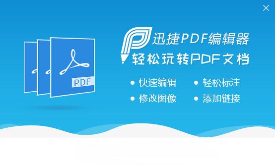 迅捷pdf编辑器软件