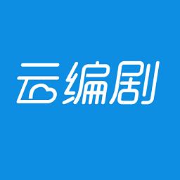 云编剧软件