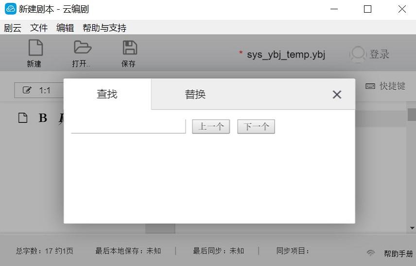 云编剧软件 v1.0 pc版