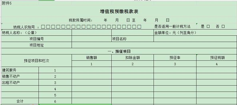 增值税预缴税款表模板免费版