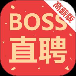 boss直聘高薪最新版v8.090 安卓版
