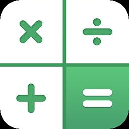 万能计算器手机版 v1.5.1 安卓版