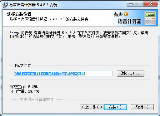 语音计算器电脑版 v5.4.8.3 正版