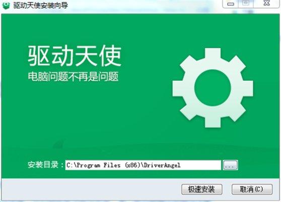 驱动天使网卡版 v5.0.727 绿色版