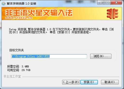 非主流繁�w字�D�Q器 v1.2 正版