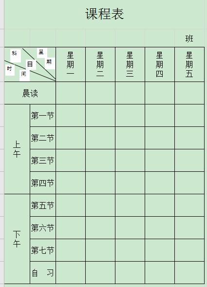 初中课程表空白模板