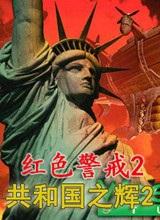 红色警戒2共和国之辉电脑版 简体中文单机版