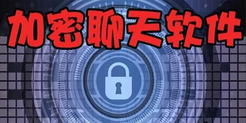 聊天加密软件