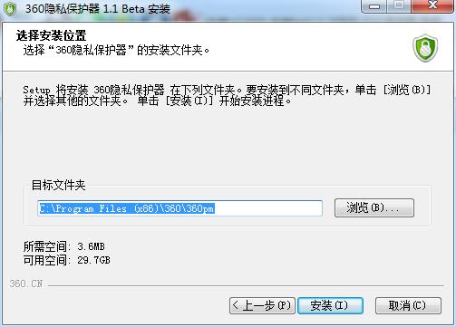 360隐私保护器 v1.1 正版