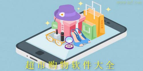 超市购物app