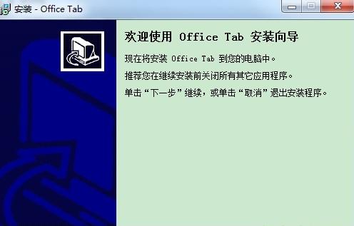 office tab 13 x64版