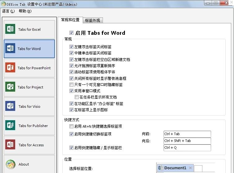 office tab13.10版 64位版