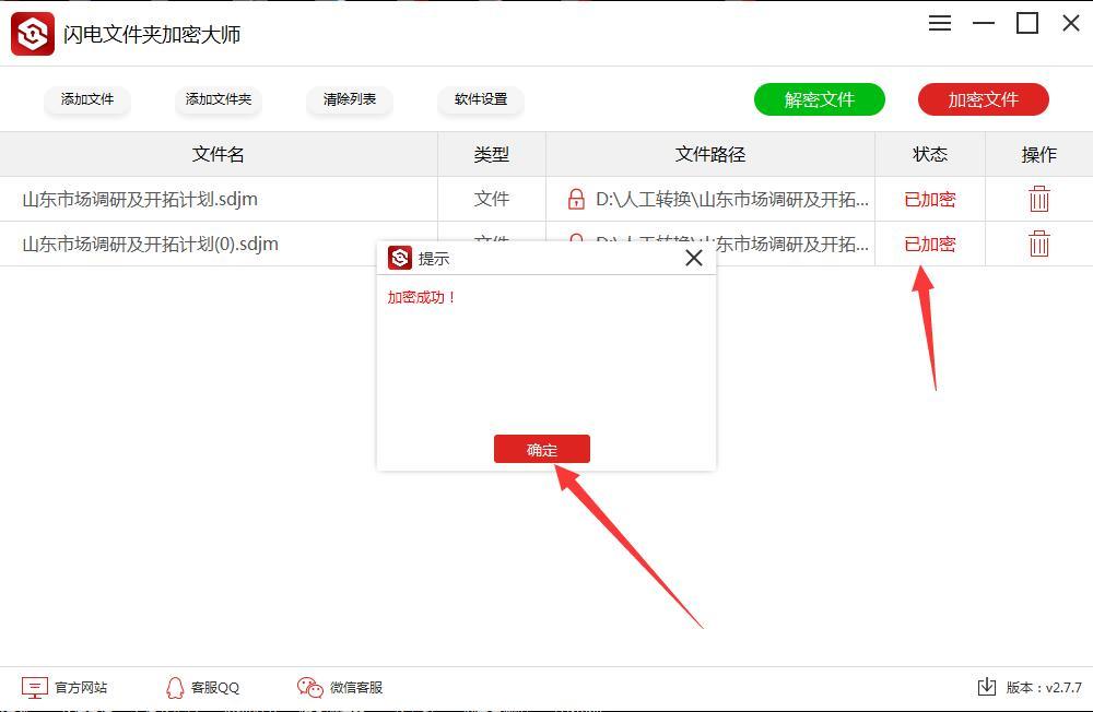 �W�文件�A加密大��官方版 v2.8.1.0 中文版