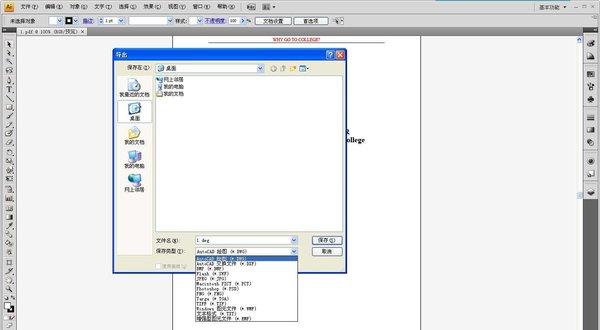 pdf2cad中文版 v8.013 绿色版