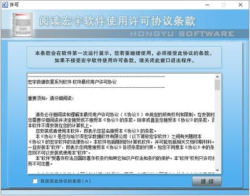 宏宇office文件恢复向导最新版 v3.000 官方版