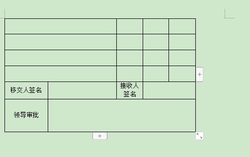 资料交接清单模板 word版