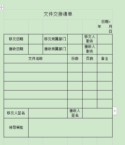 资料交接清单表格
