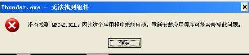 mfc42.dll文件 绿色版