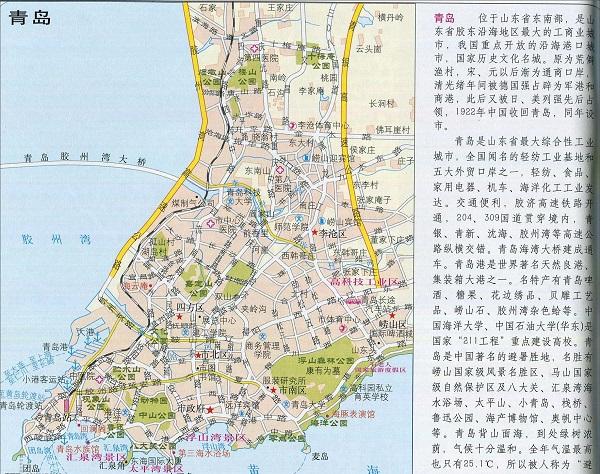 青岛地图旅游版 最新版
