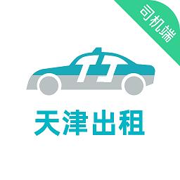 天津出租司机版