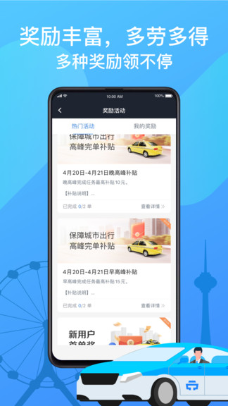 天津出租司机版app
