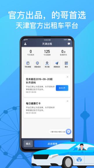 天津出租司机版 v4.40.5.0008 安卓版