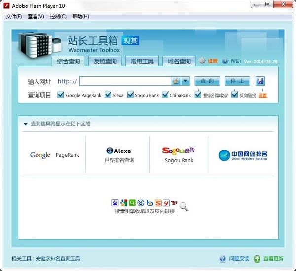 webmaster toolbox软件
