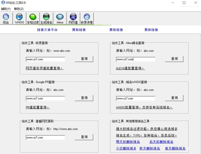 09站长工具综合查询软件