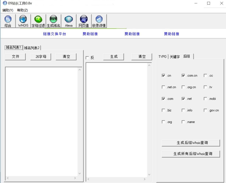 09站长工具综合查询软件 v0.8 免费版