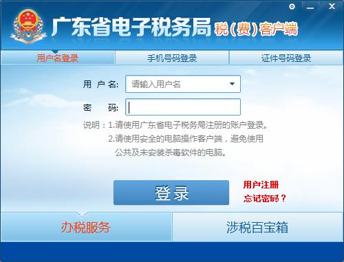 广东省地方税务局电子办税服务厅官方版 电脑版