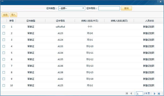 广东省地税电子办税服务厅软件