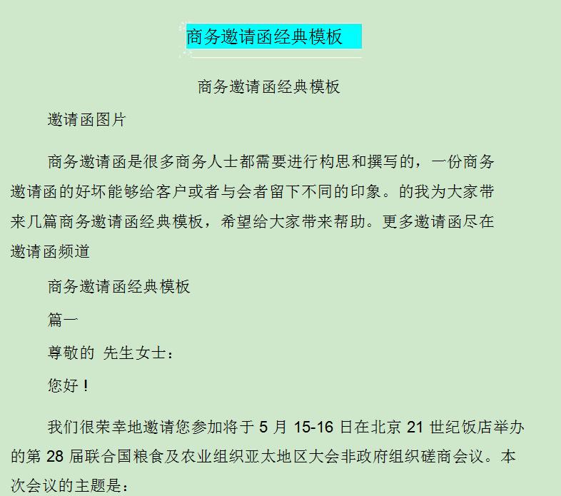 商务合作邀请函范文 英文版