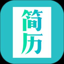 简历模板app v1.0.22 安卓版