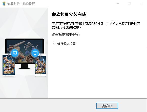 傲软投屏电脑版 v1.5.1.9 最新版